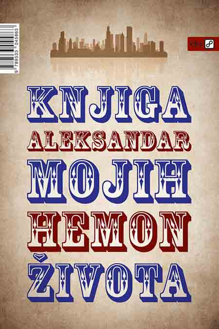 Predstavljanje nove knjige Aleksandra Hemona 'Knjiga mojih života'